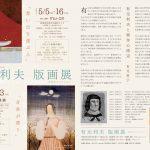 arimoto_leaflet